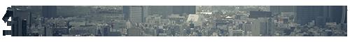 生長の家 東京第一教化部
