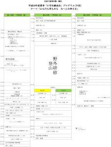 【小学生】H29年度/プログラム 0701