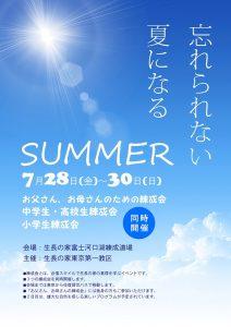 夏季練成会チラシWEB
